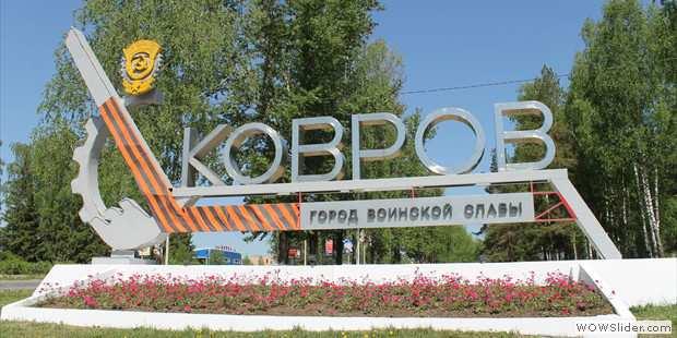 Сайт Коврова - г владимирская область, новости Коврова